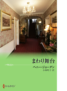 まわり舞台(ハーレクイン・プレゼンツ作家シリーズ別冊)