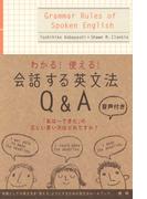 会話する英文法Q&A わかる!使える!(音声付)(ネイティブ表現シリーズ)