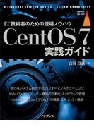 CentOS 7実践ガイド