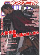 ヤングアニマル 人気作品第1話お試し読み 2015(ヤングアニマル)