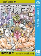 キン肉マン 50(ジャンプコミックスDIGITAL)