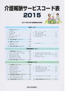介護報酬サービスコード表 2015
