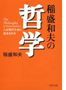 稲盛和夫の哲学(PHP文庫)