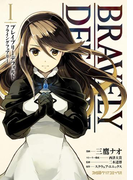 ブレイブリーデフォルト フライングフェアリー(1)(ファミ通クリアコミックス)