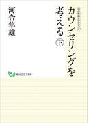 河合隼雄セレクション カウンセリングを考える(下)(創元こころ文庫)