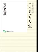 河合隼雄セレクション こころと人生(創元こころ文庫)