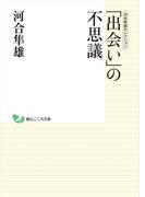 河合隼雄セレクション 「出会い」の不思議(創元こころ文庫)