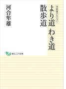 河合隼雄セレクション より道 わき道 散歩道(創元こころ文庫)