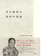 神田橋條治 精神科講義