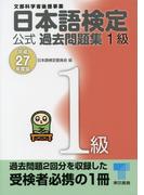 日本語検定 公式 過去問題集 1級 平成27年度版