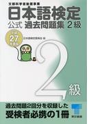 日本語検定 公式 過去問題集 2級 平成27年度版