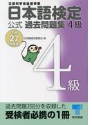 日本語検定 公式 過去問題集 4級 平成27年度版
