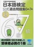 日本語検定 公式 過去問題集 6・7級  平成27年度版