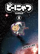 どーにゃつ 5巻(ヤングガンガンコミックス)
