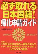 必ず取れる日本国籍!帰化申請ガイド