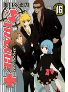 ストレンジ・プラス 16(ZERO-SUMコミックス)