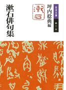 漱石俳句集(岩波文庫)