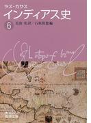 ラス・カサス インディアス史 (六)(岩波文庫)