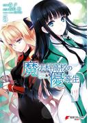 魔法科高校の優等生(5)(電撃コミックスNEXT)