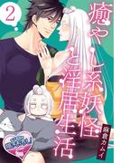 癒やし系妖怪と淫居生活2(♂BL♂らぶらぶコミックス)