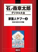 【セット限定商品】家畜人ヤプー(3)快楽の超SM文明編