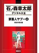 【セット限定商品】家畜人ヤプー(4)無条件降伏編