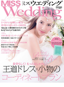 MISS ウエディング 2015年春夏号(MISS Wedding)