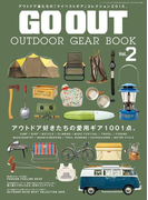GO OUT別冊 GO OUT OUTDOOR GEAR BOOK(GO OUT)