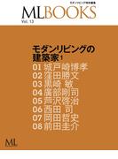 ML BOOKSシリーズ 13 モダンリビングの建築家1(ML BOOKSシリーズ)
