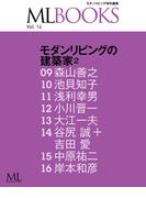 ML BOOKSシリーズ 14 モダンリビングの建築家2(ML BOOKSシリーズ)