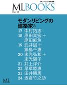 ML BOOKSシリーズ 15 モダンリビングの建築家3(ML BOOKSシリーズ)