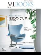 ML BOOKSシリーズ 北欧インテリア2 フィンランド・その他編(ML BOOKSシリーズ)