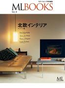 ML BOOKSシリーズ 北欧のインテリア デンマーク編(ML BOOKSシリーズ)