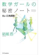 数学ガールの秘密ノート/丸い三角関数(数学ガールシリーズ)
