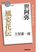 【8/25まで期間限定50%OFF!!】NHK「100分de名著」ブックス 世阿弥 風姿花伝
