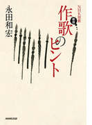 NHK短歌 新版 作歌のヒント