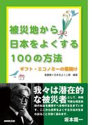 被災地から日本をよくする100の方法―ギフト・エコノミーの幕開け