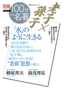 別冊NHK100分de名著 老子×孫子 「水」のように生きる(別冊NHK100分de名著)