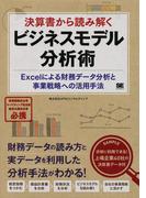 決算書から読み解くビジネスモデル分析術