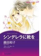 記憶喪失 テーマセット vol.3(ハーレクインコミックス)