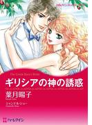 ギリシアヒーローセット vol.2(ハーレクインコミックス)