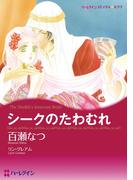シークヒーローセット vol.1(ハーレクインコミックス)