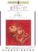 泣けるハーレクインセット vol.1(ハーレクインコミックス)