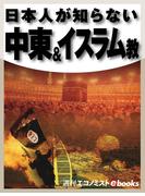 日本人が知らない 中東&イスラム教(週刊エコノミストebooks)