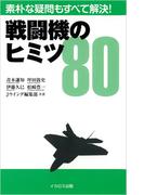 戦闘機のヒミツ80