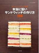 本当に旨いサンドウィッチの作り方100