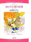 記憶喪失 テーマセット vol.2(ハーレクインコミックス)