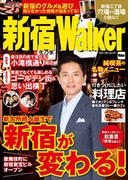 新宿Walker(ウォーカームック)