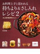 お料理上手と思われる 持ちより&さし入れレシピ2 大人気の和洋中メニュー