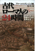 古代ローマ人の24時間 よみがえる帝都ローマの民衆生活